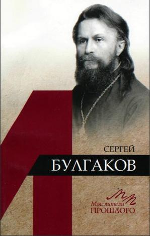 Крылов Дмитрий - Сергей Булгаков