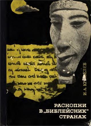 Иосиф Крывелев - Раскопки в библейских  странах