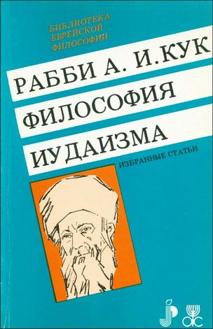 Рабби А.И. Кук - Философия иудаизма - Избранные статьи