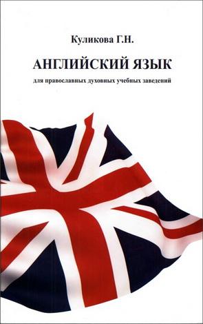 Галина Куликова - Английский язык для православных духовных учебных заведений