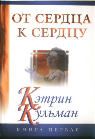 Кэтрин Кульман - От сердца к сердцу