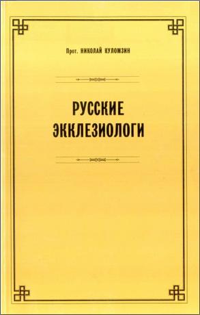 Профессор протоиерей Николай Куломзин - Русские экклезиологи