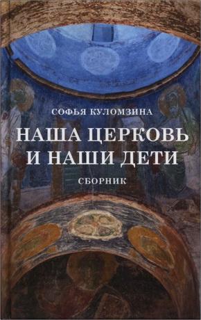 Софья Куломзина - Наша Церковь и наши дети