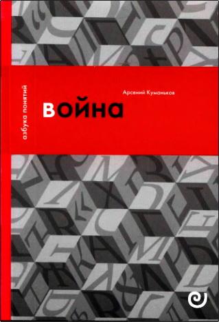 Куманьков Арсений - Война, или В плену насилия