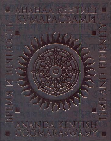 Ананда Кентиш Кумарасвами - Время и вечность