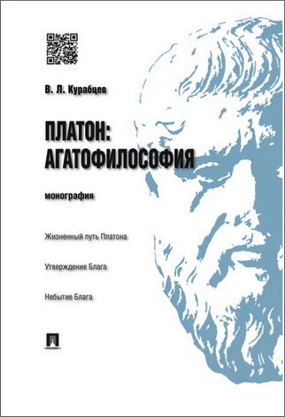 Курабцев - Платон - Агатофилософия
