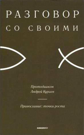 Протодиакон Кураев Андрей - Православие: точки роста