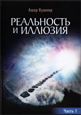 Ашер Кушнир - Реальность и иллюзия - Часть 1