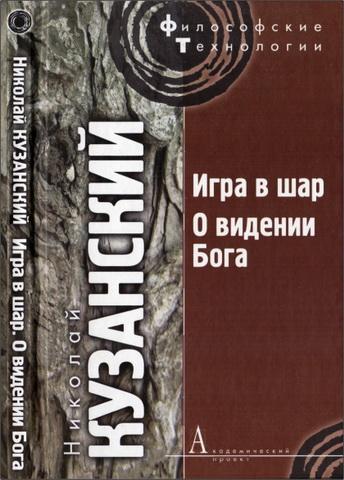Николай Кузанский - Игра в шар - О видении Бога