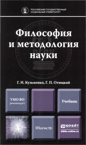 Григорий Кузьменко Философия и методология науки