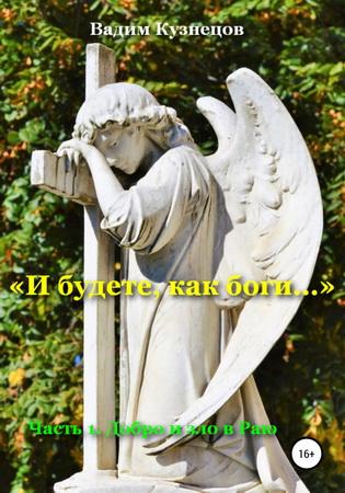 Вадим Кузнецов - И будете, как боги - Добро и зло в Раю. Часть 1