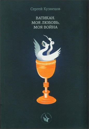 Сергей Кузнецов - Ватикан - Моя любовь, моя война