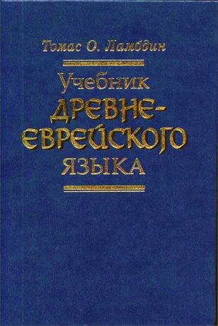 Томас О. Ламбдин Учебник древнееврейского языка