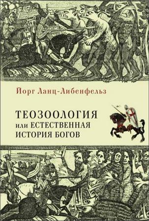 Ланц-Либенфельз - Теозоология или Естественная история богов