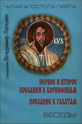Священник Владимир Лапшин - Беседы о Посланиях апостола Павла
