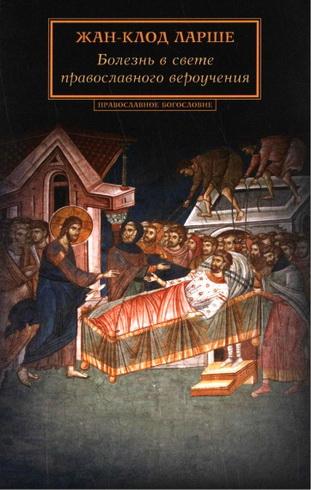 Ларше Жан-Клод - Болезнь в свете православного вероучения