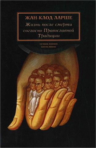 Ларше - Жизнь после смерти согласно Православной Традиции