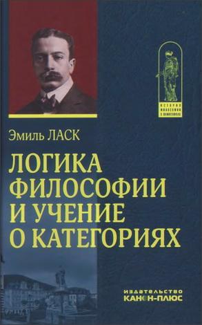 Ласк Эмиль - Логика философии и учение о категориях