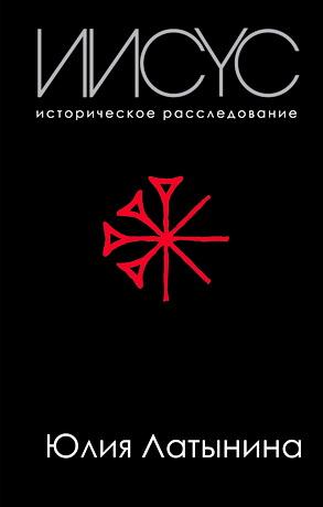 Юлия Латынина – Иисус - Историческое расследование