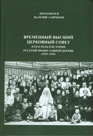 Валерий Лавринов - Временный Высший Церковный Совет и его роль в истории Русской Православной Церкви (1925-1945)