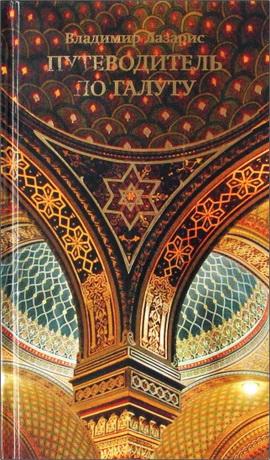 Владимир Лазарис – Путеводитель по галуту – Еврейский мир в одной книге
