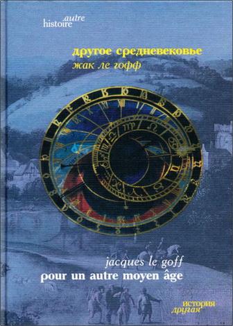 Жак Ле Гофф - Другое Средневековье: Время, труд и культура Запада