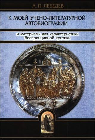 Лебедев Алексей - К моей учено-литературной автобиографии и материалы для характеристики беспринципной критики