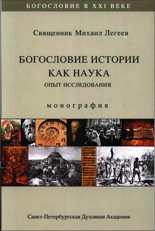 Священник Михаил Легеев - Богословие истории как наука. Опыт исследования