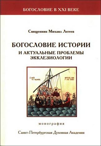 Священник Михаил Легеев - Богословие истории и актуальные проблемы экклезиологии - монография