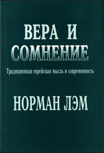 Норман Лэм - Вера и сомнение