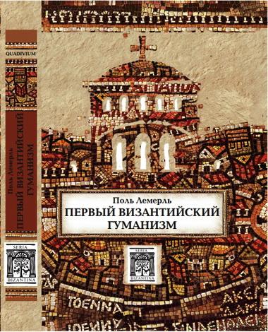 Поль Лемерль - Первый византийский гуманизм