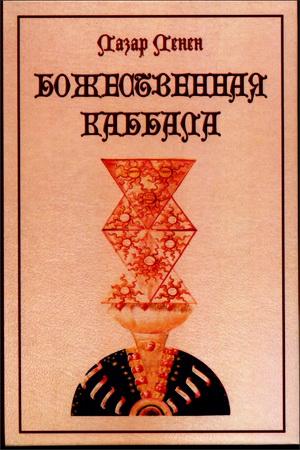 Лазар Ленен - Божественная каббала