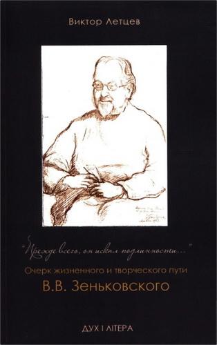 Виктор Летцев - «Прежде всего, он искал подлинности»: Очерк жизненного и творческого пути В.В. Зеньковского