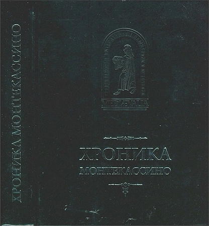 Лев Марсиканский, Петр Дьякон - Хроника Монтекассино