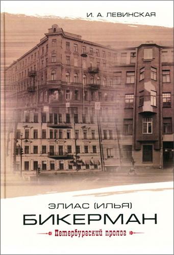 Левинская Ирина - Элиас (Илья) Бикерман: петербургский пролог