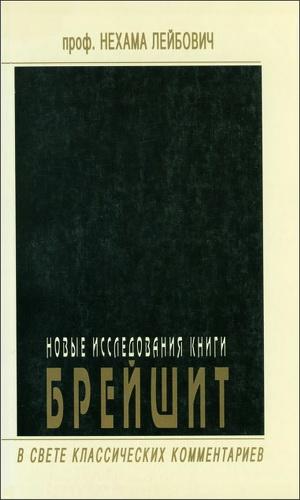 Нехама Лейбович - Новые исследования к книге Брейшит - В свете классических комментариев