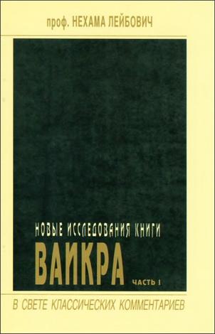 Новые исследования к книге Ваикра - Часть 1 - В свете классических комментариев - Нехама Лейбович