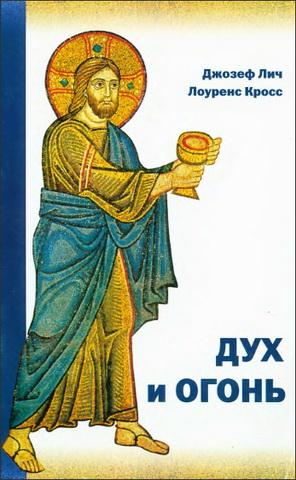 Джозеф Лич - Протоиерей Лоуренс Кросс - Дух и огонь - Опыт введения в богословие таинств