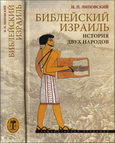 Липовский - Библейский Израиль - История двух народов