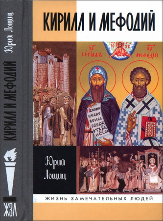 Лощиц Юрий - Кирилл и Мефодий