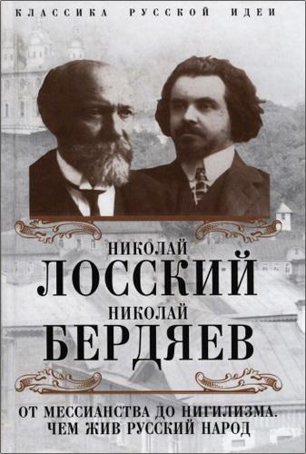 Николай Лосский, Николай Бердяев – От мессианства до нигилизма. Чем жив русский народ
