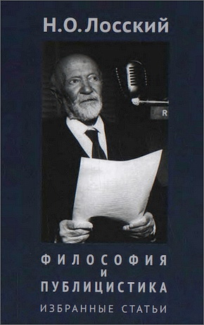 Николай Лосский - Философия и публицистика