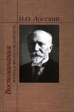 Лосский Николай - Воспоминания: Жизнь и философский путь
