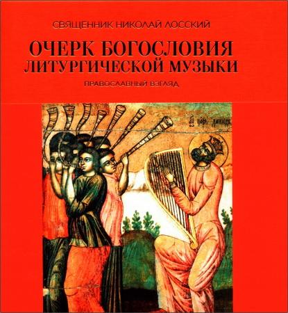 Николай Лосский - Очерк богословия литургической музыки. Православный взгляд