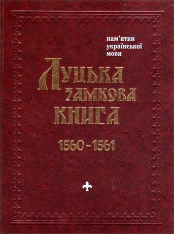Луцька Замкова Книга 1560 – 1561 рр.