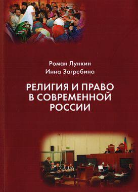 Религия и право в современной России