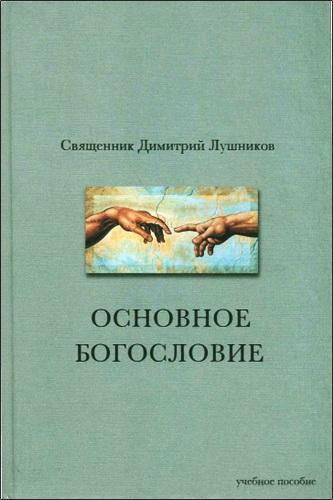 Священник Димитрий Лушников - Основное богословие - учебное пособие