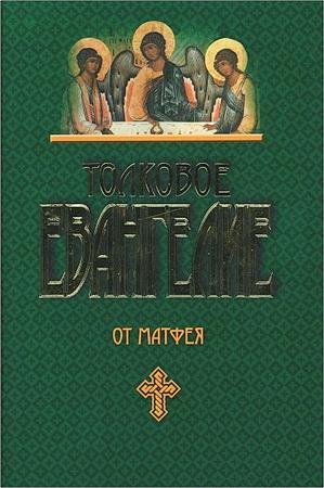 Лузин - Епископ Михаил - Толковое Евангелие от Матфея