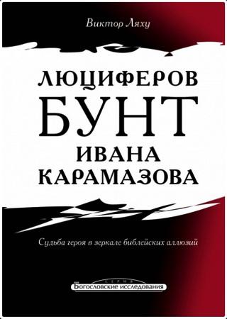 Люциферов бунт Ивана Карамазова - Виктор Ляху