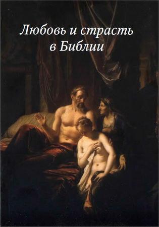 Любовь и страсть в Библии